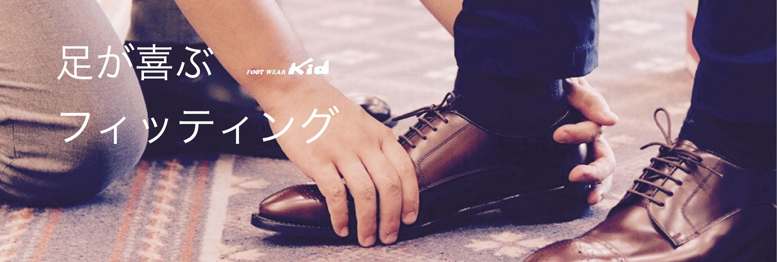 Kid-キット-オンラインストア[新潟県長岡市]